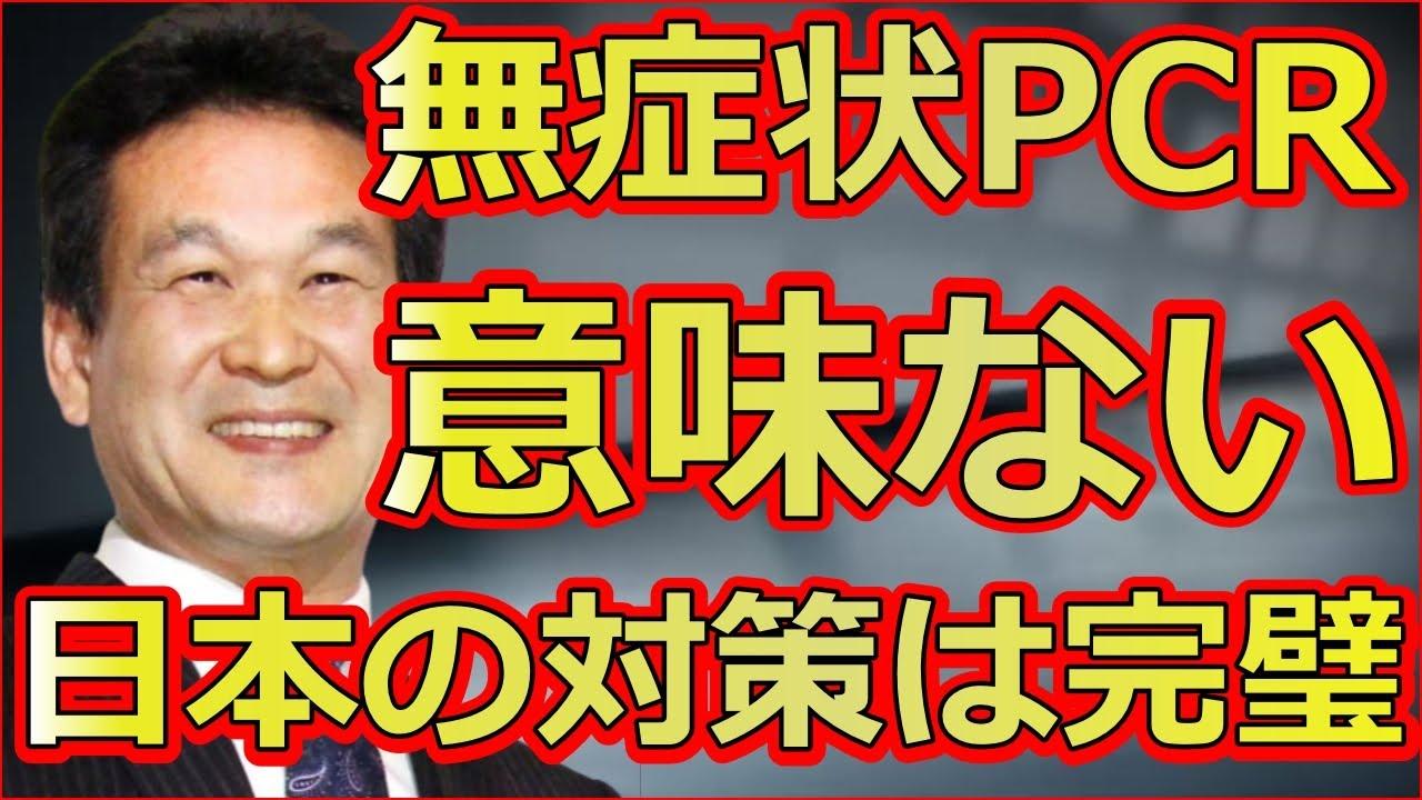 グットラックで辛坊治郎がモーニングショーの玉川徹や岡田晴恵を完全論破でドイツも日本を称賛【海外の反応】