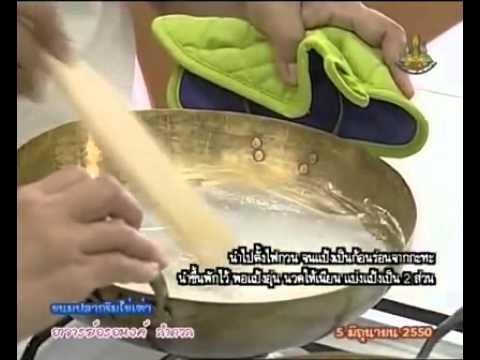 การเตรียมส่วนผสม และขั้นตอนการทำตัวแป้งปลากริมไข่เต่า