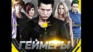 Геймеры 2011 Сериал Трейлер