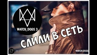Слили  Watch Dogs 3 (Legion)
