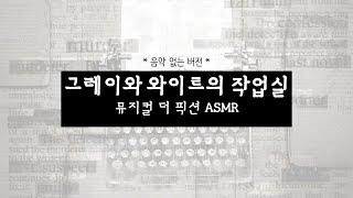 작가님, 딱 10분만이에요. ️ 음악 없는 버전 / 뮤…