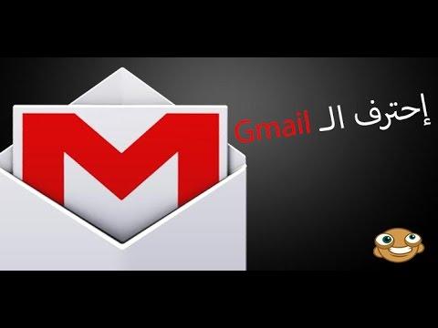 الحلقة الأولي :: إحترف الـ Gmail