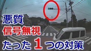 悪質 信号無視に備える運転はこれ ドライブレコーダー 事故の瞬間から学ぶ