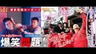 2010年11月09日 TBSラジオ「爆笑問題 カーボーイ」 マキタソ投稿メール。