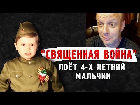 'СВЯЩЕННАЯ ВОЙНА' поёт