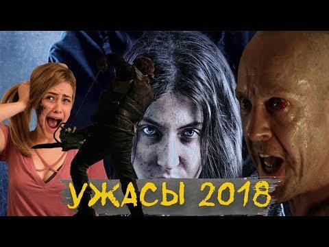 Фильмы ужасов 2018 года, которые вышли и стоит посмотреть!!! ЧАСТЬ 2