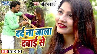 #Video - दरद ना जाला दवाई से I #Sonu Banarasi I Drd Na Jala Dawai Se I 2020 Bhojpuri Sad Song