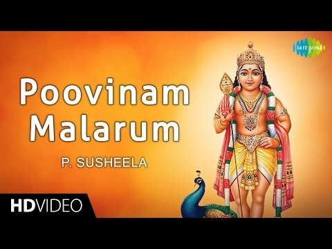 Poovinam Malarum   பூவினம் மலரும்   HD Tamil Devotional Video Song   P. Susheela   Murugan Songs