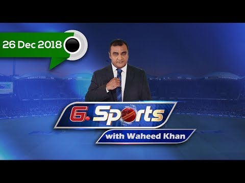 G Sports with Waheed Khan - 26 December 2018 | GTV News