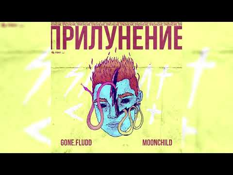 Клип GONE.Fludd - На Луне Нечем Дышать (feat. IROH) [prod. by M00NCHILD]