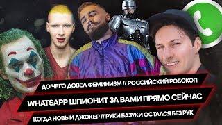 Смотреть видео Когда новый Джокер //Дуров против WhatsApp // Робокоп из России онлайн