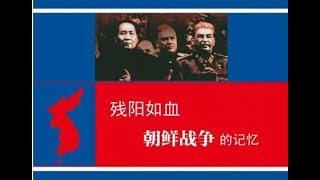 Repeat youtube video 残阳如血:朝鲜战争的记忆(全集)
