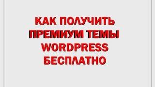 видео темы для wordpress бесплатно