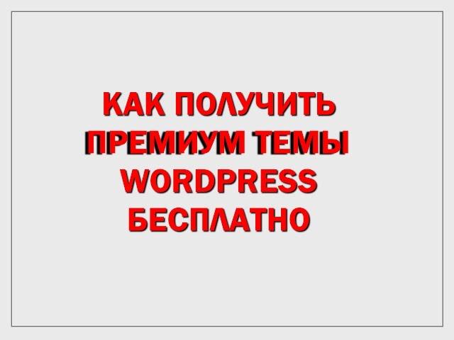 Как получить премиум темы и плагины Wordpress бесплатно