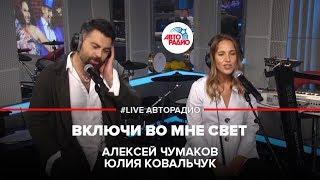Алексей Чумаков и Юлия Ковальчук  - Включи Во Мне Свет (LIVE @ Авторадио)