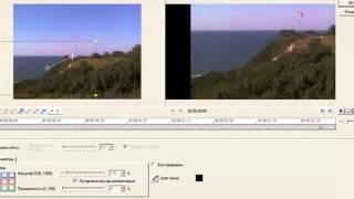 Уроки Корел. Corel VideoStudio X4. Урок 23. Панорамирование и масштаб Хорошее качество видео уроки д