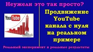 Как раскрутить Youtube (Ютуб) канал с нуля в 2020 году. Продвижение Ютуб канала на реальном примере