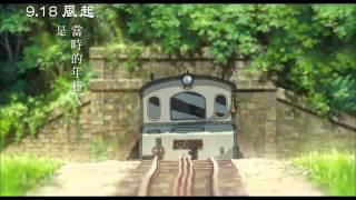 【2013 日本動畫電影】風起 風立ちぬ 中文字幕