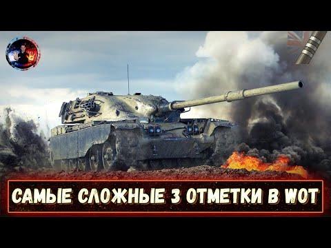 🔔САМЫЕ СЛОЖНЫЕ 3 ОТМЕТКИ В WoT🔔T95/FV4201 Chieftain🔔