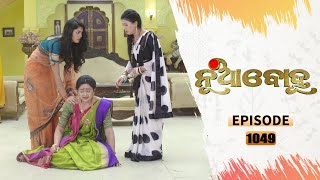 Nua Bohu | Full Ep 1049 | 20th Feb 2021 | Odia Serial - TarangTV