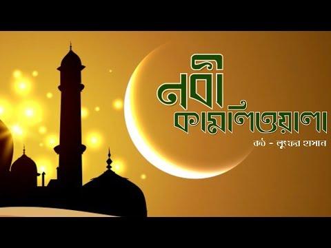 Nabi Kamliwala | নবী কামলিওয়ালা  | Lutfor Hasan | Bangla Nat-E-Rasul