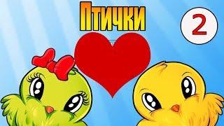 Влюбленные Птички Игра Мультик для детей. 2 Часть . Jump Birdy Jump
