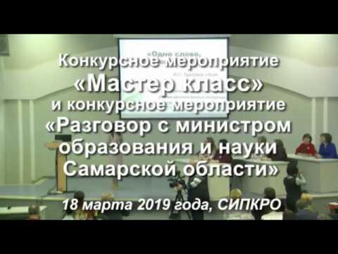 Конкурсные мероприятия «Мастер класс» и «Разговор с министром образования и науки Самарской области»