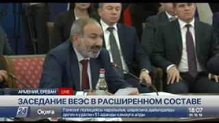 Прямая трансляция заседания Высшего Евразийского экономического совета из Еревана