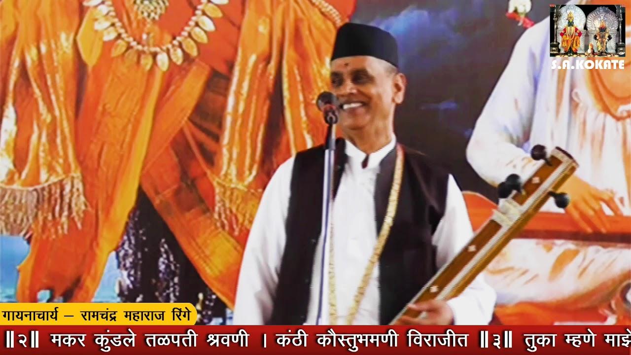 अभंग चाल - रामचंद्र महाराज रिंगे - सुंदर ते ध्यान उभे विटेवरी