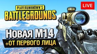 НОВАЯ ВИНТОВКА M14 + РЕЖИМ ОТ ПЕРВОГО ЛИЦА В PLAYERUNKNOWN