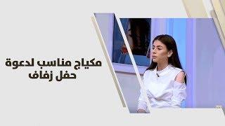 لينا الزعبي - مكياج مناسب لدعوة حفل زفاف