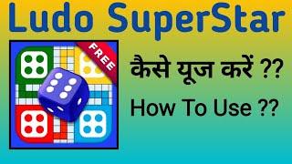 Ludo SuperStar Kaise Use Kare  How To Use Ludo SuperStar screenshot 1