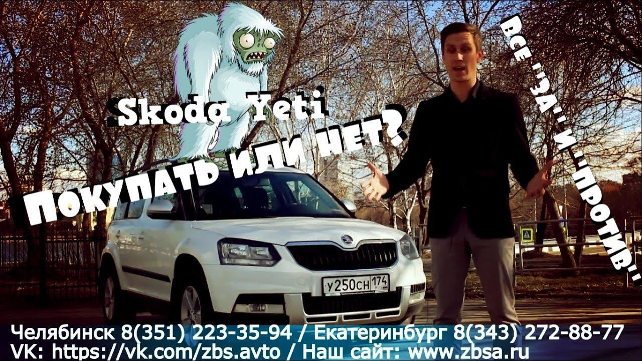 Приобрести hyundai solaris с пробегом в челябинской области, сбыть авто hyundai solaris с пробегом в челябинской области, стоимость, прейскурант.