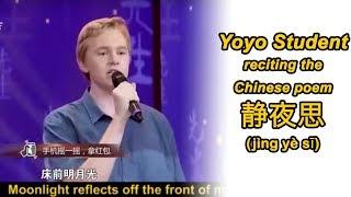 Yoyo Chinese Student reciting the Chinese poem 静夜思 (jìng yè sī) on Chinese reality TV