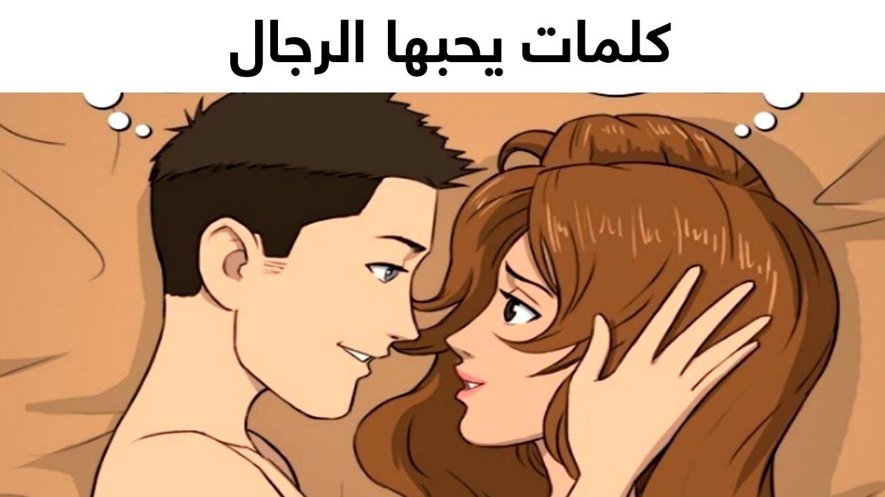 كلمتين تجعل الرجل يعشق المرأة إذا قالتهم له.. حيل تجذب جميع الرجال !!
