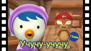 Учучу-учучу (30 минут) | мини-фильм | дети анимация | Пингвиненок Пороро
