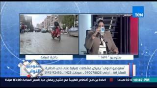 ستوديو النواب - متصل يبدى إعجابه بـ الإعلامية سمر نجيدة وبـ قناة TeN TV
