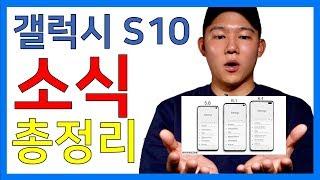 [MTM] 삼성 갤럭시S10 팩트 총정리!! (라인업, 출시일, 가격, 카메라, 5G 등등) 갤럭시10