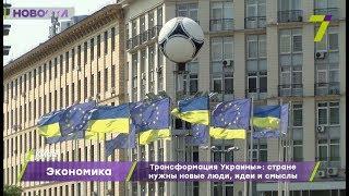 В Киеве стартовал Национальный форум «Трансформация Украины»