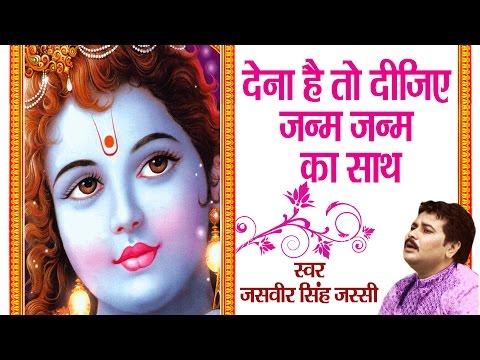 Dena Hai To Dijiye Janam Janam Ka Sath - Superhit Krishna Bhajan - Rajeev Sharma #Bhakti Bhajan