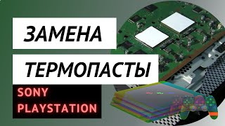 Разборка PS3 Замена термопасты