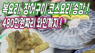 복어, 장어구이 코스요리 송강 리뷰! 480만원짜리 와…