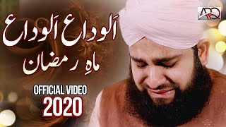 Alvida Alvida Mahe Ramzan - Hafiz Ahmed Raza Qadri - Official Video 2020