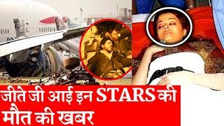 Death News Of These Bollywood Celebrities Went Viral
