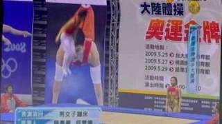 3.奧運金牌選手大匯演(男女子蹦床-陸春龍,何雯娜)