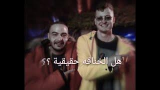 مشكله ابيوسف و مروان موسي من البداية للنهايه و إيه سببها!!