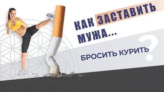 КАК ЗАСТАВИТЬ МУЖА бросить курить