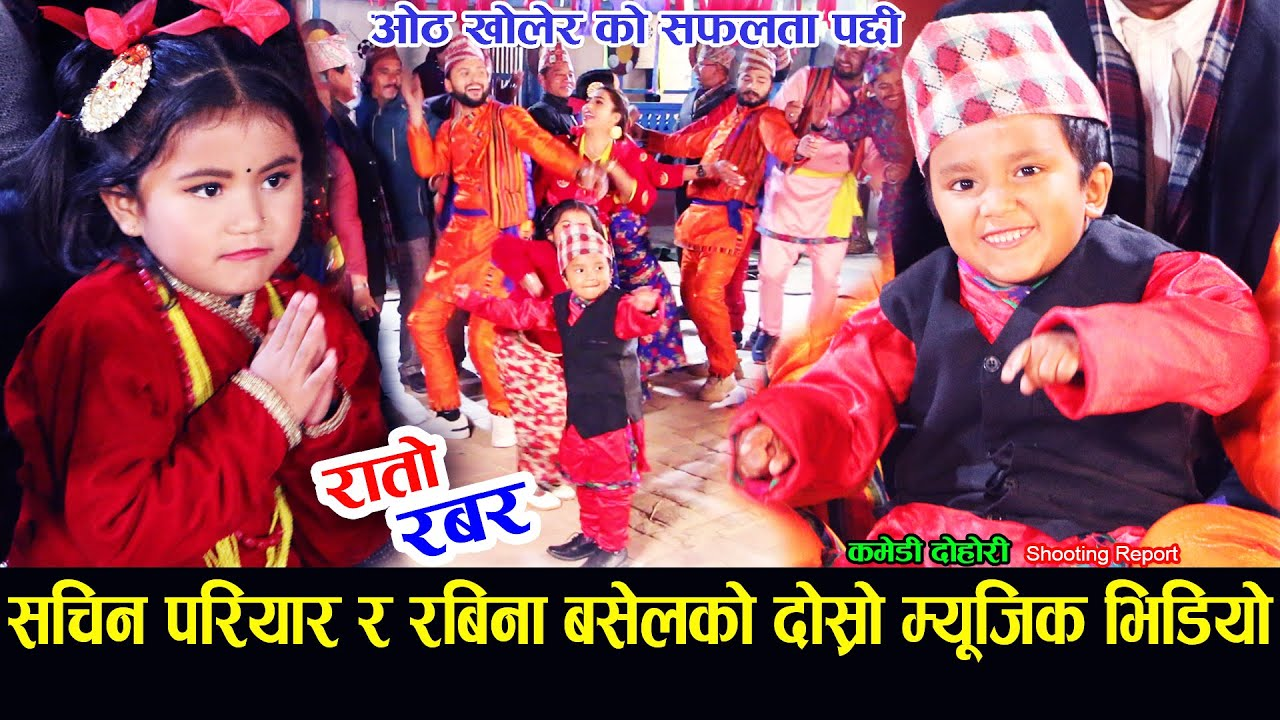 Sachin Pariyar Second Music Video | Song | Rato Rabara | रातो रबर | Rabina Basel | Dohori | Comedy |