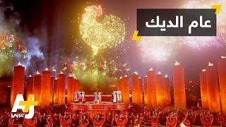 احتفالات رأس السنة الصينية
