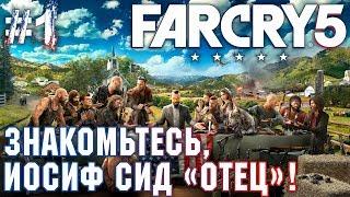 """Far Cry 5 #1 💣 - Знакомьтесь, Иосиф Сид """"Отец""""! - Прохождение, Сюжет, Открытый мир"""